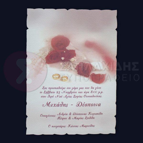 """Προσκλητήριο Γάμου """"HAPPY MEMORIES"""""""