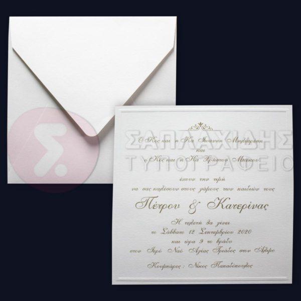 """Προσκλητήριο Γάμου """"WHITE ELEGANT INVITATION"""""""