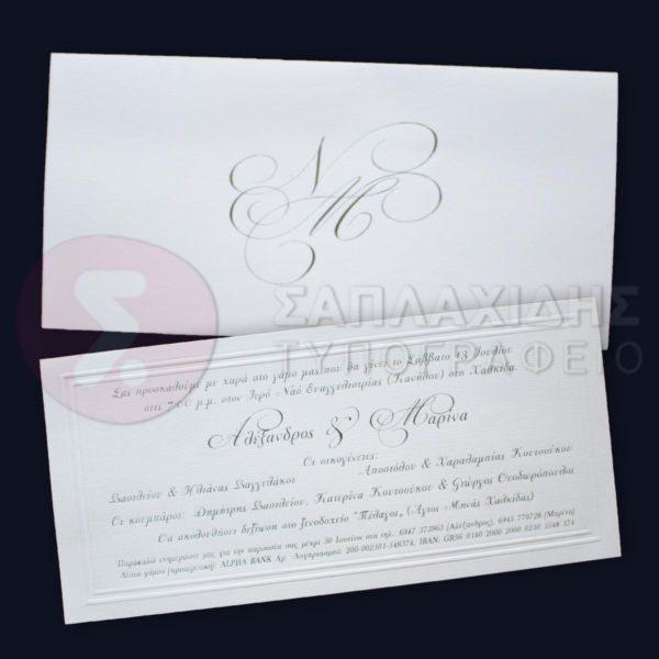 """Προσκλητήριο Γάμου """"LOVELY ELEGANT WEDDING"""""""