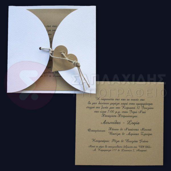 """Προσκλητήριο Γάμου """"BROWN HEART CARD"""""""