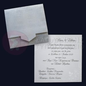 """Προσκλητήριο Γάμου """"SILVER GREY INVITATION"""""""