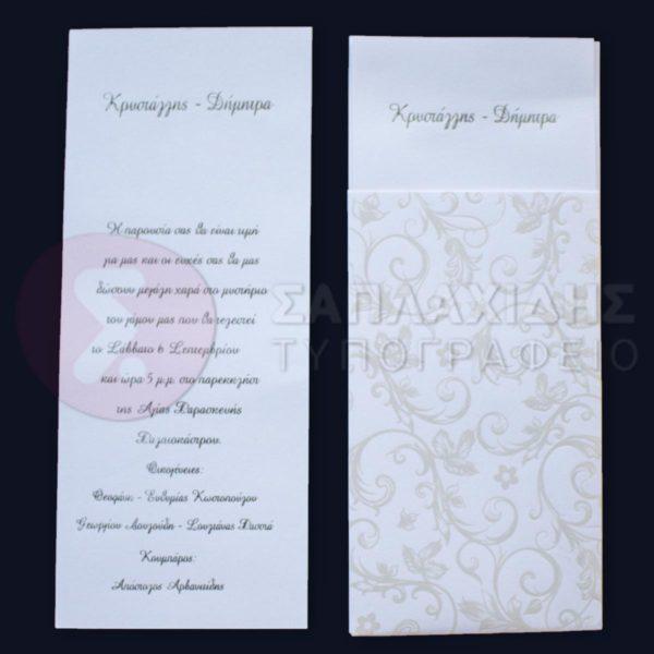 """Προσκλητήριο Γάμου """"WHITE VINTAGE CARD"""""""
