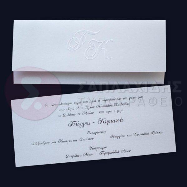 """Προσκλητήριο Γάμου """"ROYAL SILVER SHINE"""""""