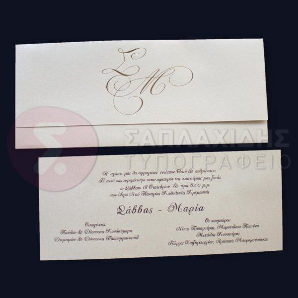 """Προσκλητήριο Γάμου """"SIMPLE & ELEGANT"""""""