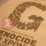 Ξύλινο Ημερολόγιο Genocide