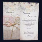 """Προσκλητήριο Γάμου """"TRIGOSO GARDEN WEDDING CARD"""""""
