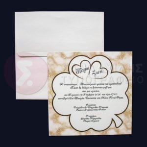 """Προσκλητήριο Γάμου """"WEDDING CLOVER OF LOVE"""""""