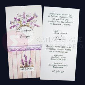 """Προσκλητήριο Γάμου """"VIOLET LONGULA WEDDING"""""""
