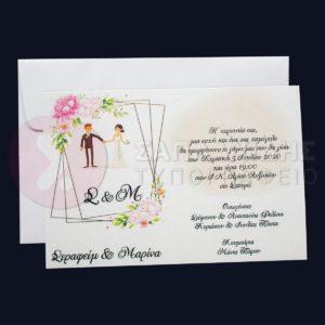 """Προσκλητήριο Γάμου """"WEDDING COUPLE CARTOON"""""""