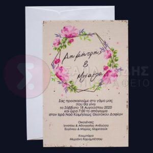 """Προσκλητήριο Γάμου """"LUCERIA FLOWERS INVITATIONS"""""""