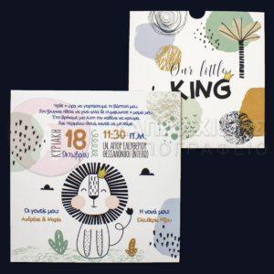 Προσκλητήριο Bάπτισης OUR LITTLE KING για αγόρι