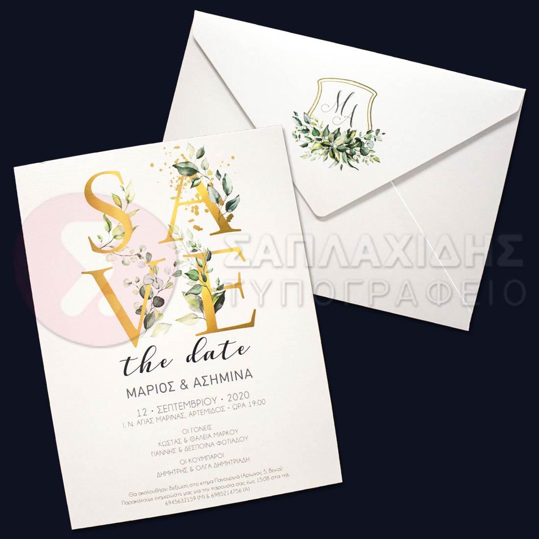 """Προσκλητήριο Γάμου """"MINIMAL AGRIPPA"""""""