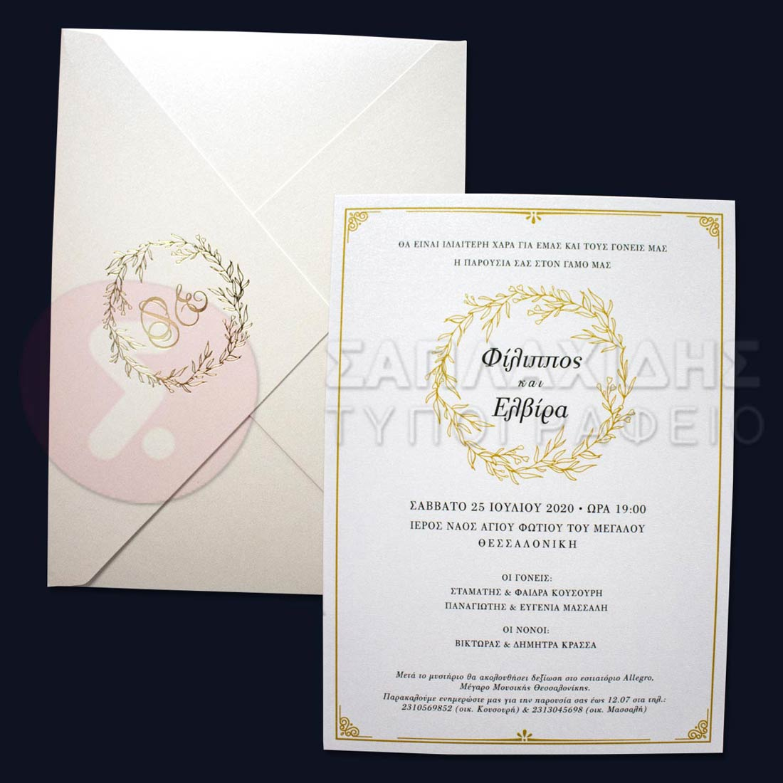 """Προσκλητήριο Γάμου """"QUINTIA WEDDING GOLD"""""""