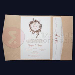 """Προσκλητήριο Γάμου """"MAXIMA BRONZE WEDDING"""""""