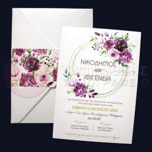 """Προσκλητήριο Γάμου """"SHINY CAMILLA WEDDING"""""""