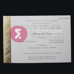 """Προσκλητήριο Γάμου """"D3011"""""""