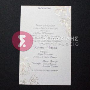 """Προσκλητήριο Γάμου """"D3033"""""""
