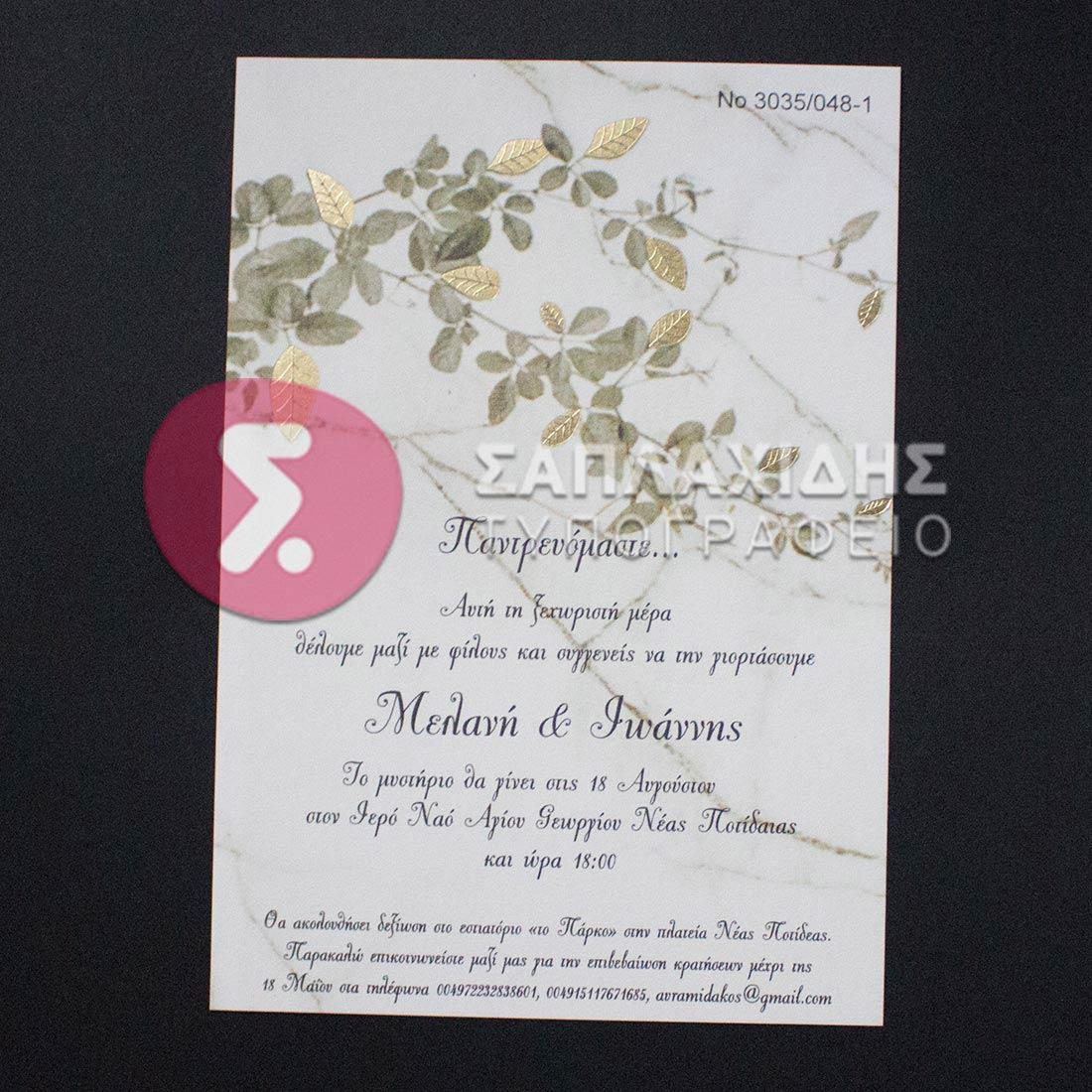 """Προσκλητήριο Γάμου """"D3035"""""""