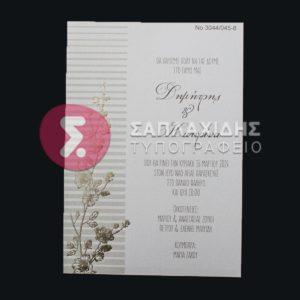 """Προσκλητήριο Γάμου """"D3044"""""""