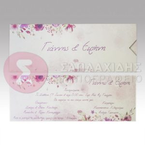 """Προσκλητήριο Γάμου """"LOVELY FLORAL WEDDING"""""""