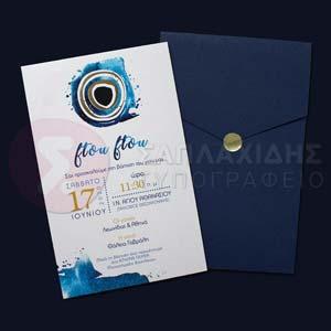 ΤΥΠΟΓΡΑΦΕΙΟ ΣΑΠΛΑΧΙΔΗ | Προσκλητήρια Γάμου & Βάπτισης | 23510 74709