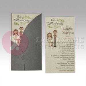 """Προσκλητήριο Γάμου & Βάπτισης """"OUR LITTLE FAMILY"""""""