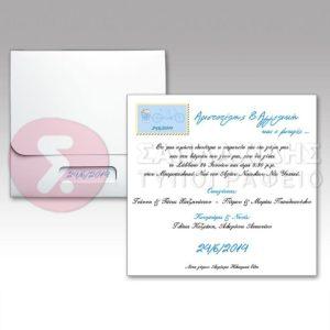"""Προσκλητήριο Γάμου & Βάπτισης """"WEDDING WITH OUR BOY"""""""