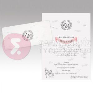 """Προσκλητήριο Γάμου & Βάπτισης """"OUR GLAM FAMILY"""""""