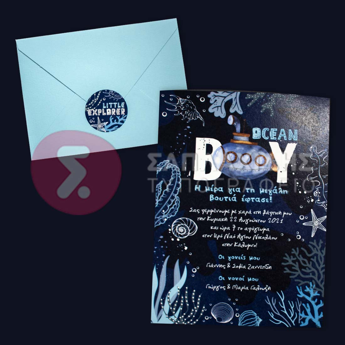 Προσκλητήριο Bάπτισης OCEAN BOY για αγόρι