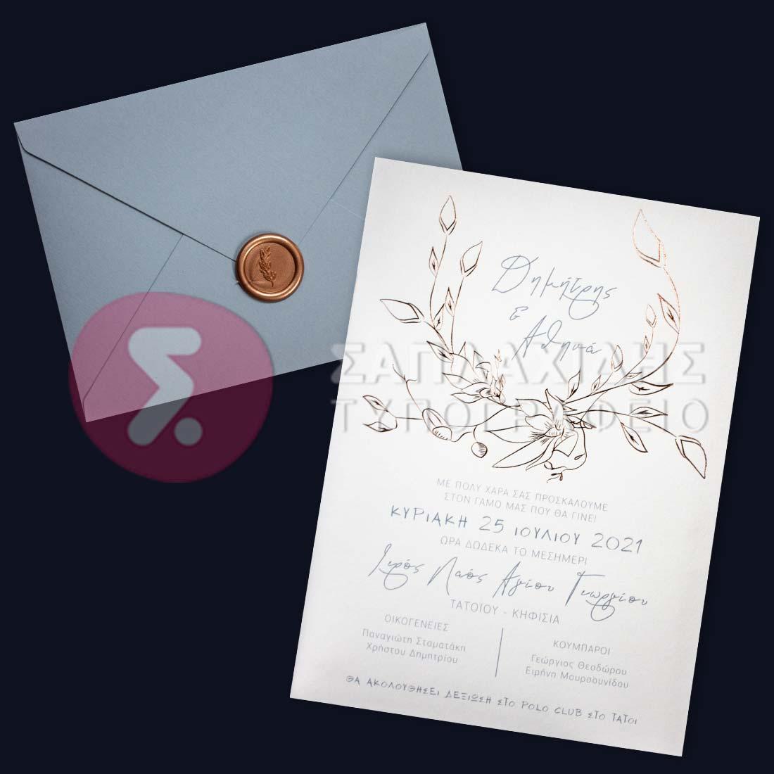 """Προσκλητήριο Γάμου """"FLOWER HEARTS"""""""