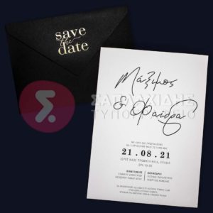 """Προσκλητήριο Γάμου """"SAVE OUR ONLY DATE"""""""