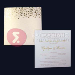"""Προσκλητήριο Γάμου """"A GOLDEN STAR WEDDING"""""""