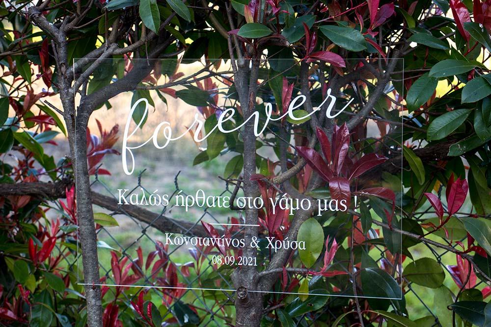 Banner Γάμου Plexiglass