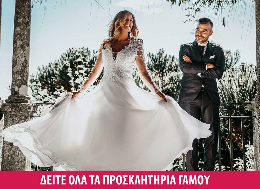 Προσκλητήρια Γάμου Σαπλαχίδης Τυπογραφείο
