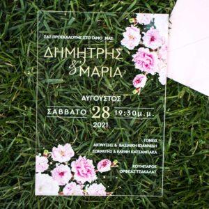 Προσκλητήριο Γάμου - Βάπτισης Plexiglass