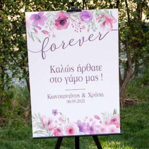 Banner Γάμου Χαρτόνι Λαμιναρισμένο
